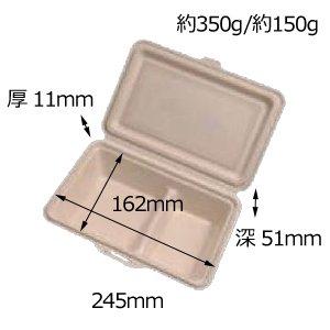 画像2: 送料無料・食品用紙容器 245×162×51(mm) 「300個〜」白・黒・ナチュラル