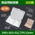 送料無料・食品用紙容器 245×162×51(mm) 「300個〜」白・黒・ナチュラル