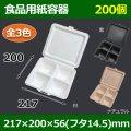 送料無料・食品用紙容器 217×200×56(mm) 「200個〜」白・黒・ナチュラル