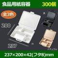 送料無料・食品用紙容器 237×200×42(mm) 「300個〜」白・黒・ナチュラル