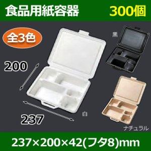 画像1: 送料無料・食品用紙容器 237×200×42(mm) 「300個〜」白・黒・ナチュラル