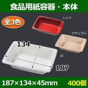 画像1: 送料無料・食品用紙容器・本体 187×134×45(mm) 「400個〜」白・レッド・ナチュラル