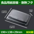 送料無料・食品用紙容器・耐熱透明フタ 190×138×29(mm) 「800個〜」