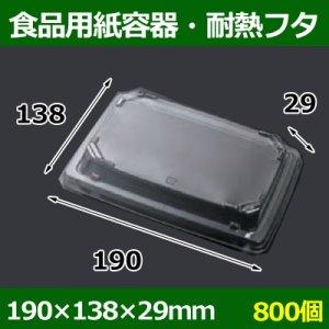 画像1: 送料無料・食品用紙容器・耐熱透明フタ 190×138×29(mm) 「800個〜」