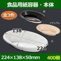 送料無料・食品用紙容器・本体 224×138×50(mm) 「400個〜」白・黒・ナチュラル