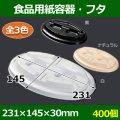 送料無料・食品用紙容器・フタ 231×145×30(mm) 「400個〜」白・黒・ナチュラル