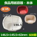 送料無料・食品用紙容器・本体 146×146×63(mm) 「600個〜」白・レッド・ナチュラル