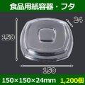 送料無料・食品用紙容器・透明フタ 150×150×24(mm) 「1200個〜」