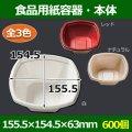 送料無料・食品用紙容器・本体 156×154×63(mm) 「600個〜」白・レッド・ナチュラル