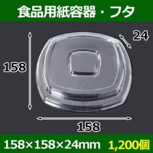 画像1: 送料無料・食品用紙容器・透明フタ 158×158×24(mm) 「1200個〜」