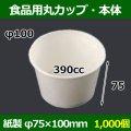 送料無料・食品用紙容器カップ390cc 本体 100φ×75(mm) 「1000個」