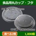 送料無料・食品用容器PP、OPSフタ 115φ×10(mm) 選べる2種類「1000個」