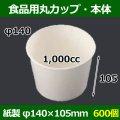 送料無料・食品用紙容器カップ1,000cc 本体 140φ×105(mm) 「600個」