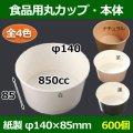 送料無料・食品用紙容器カップ850cc 本体 140φ×85(mm) 「600個」白・黒・茶・ナチュラル