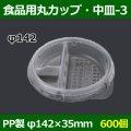 送料無料・食品用容器PP中皿(3) 142φ×35(mm) 「600個」