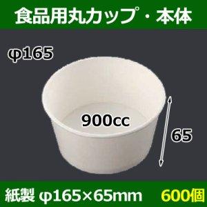 画像1: 送料無料・食品用紙容器カップ900cc 本体 165φ×65(mm) 「600個」