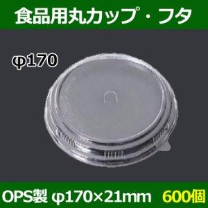 画像1: 送料無料・食品用容器OPSフタ 170φ×21(mm) 「600個」