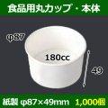 送料無料・食品用紙容器カップ180cc 本体 87φ×50(mm) 「1000個」