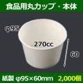 送料無料・食品用紙容器カップ270cc 本体 95φ×60(mm) 「2000個」
