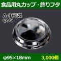 送料無料・食品用容器飾りフタ 99φ×18(mm) 「3000個」
