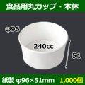 送料無料・食品用紙容器カップ240cc 本体 96φ×51(mm) 「1000個」