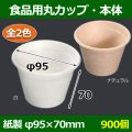 送料無料・食品用紙容器カップ ・本体 95φ×70(mm) 「900個」白・ナチュラル