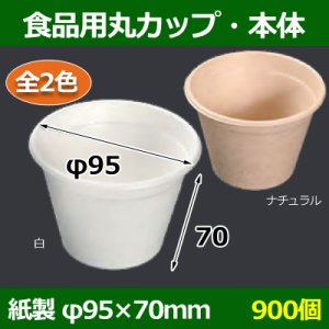 画像1: 送料無料・食品用紙容器カップ ・本体 95φ×70(mm) 「900個」白・ナチュラル