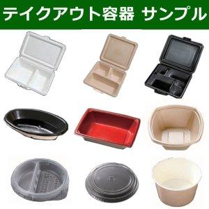 画像1: 食品テイクアウト容器サンプル ※企業様限定サービス※