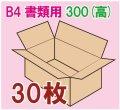 ダンボール箱 「B4書類サイズ(390×265×300mm) 30枚」