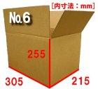他の写真1: 規格ダンボール箱No.6「50枚」305×215×255mm A4サイズ対応