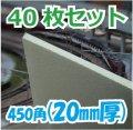 発泡スチロール 450×450×厚20mm「40枚」