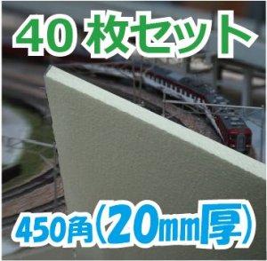 画像1: 発泡スチロール 450×450×厚20mm「40枚」