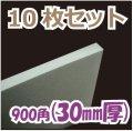 発泡スチロール 900×900×厚30mm「10枚」 【大型】