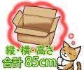 セミオーダーダンボール箱 3辺合計85cmまで 「20枚」