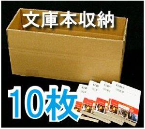 画像1: 文庫本収納ダンボール箱(段ボール) 151×404×110mm 「10枚」