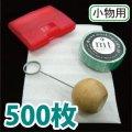 小物用ミラーマット袋A 100×145mm 「500枚」