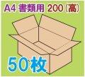 ダンボール箱 「A4書類サイズ(310×220×200mm) 50枚」