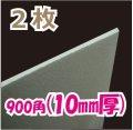 発泡スチロール 900×900×厚10mm「2枚」 【区分B】