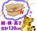 セミオーダー[WF]ダンボール箱 3辺合計120cmまで 「20枚」