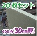 発泡スチロール 450×450×厚30mm「20枚」