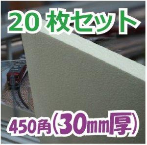 画像1: 発泡スチロール 450×450×厚30mm「20枚」
