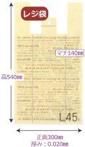 送料無料・Aスタイルレジ袋 Lサイズ「1,000枚」YOH-213