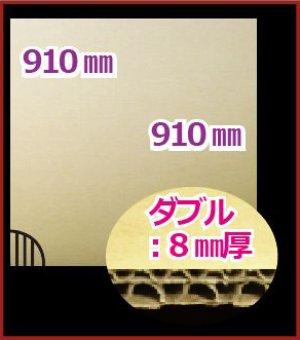 画像2: ダンボール板(W:ダブル) 910×910mm 「10枚」  【区分B】