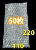 長3封筒対応 エアーキャップ袋 110×220mm 「50枚」