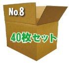 他の写真1: 【宅100】規格ダンボール箱No.8「40枚」345×280×250mm 表K6材質