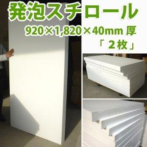 画像1: 発泡スチロール板920×1,820×40mm厚「2枚」3x6(サブロク)※要2梱包分送料  【大型】