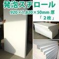 発泡スチロール板920×1,820×50mm厚「2枚」3x6(サブロク)※要2梱包分送料  【大型】