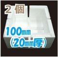 発泡スチロールコーナー(角あて)100mm角20mm厚「2個(8ピース)」
