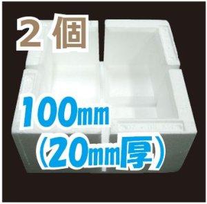 画像1: 発泡スチロールコーナー(角あて)100mm角20mm厚「2個(8ピース)」