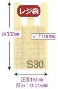 Aスタイルレジ袋 Sサイズ「2,000枚」YOH-211 ※代引不可※